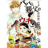 パパと親父のウチご飯 5巻 (バンチコミックス)