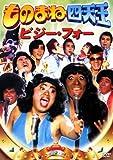 ものまね四天王 ビジーフォー [DVD]