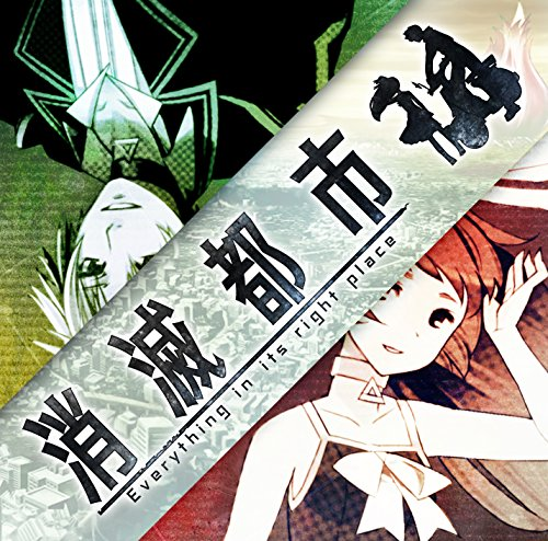 消滅都市 オリジナルサウンドトラック vol.3