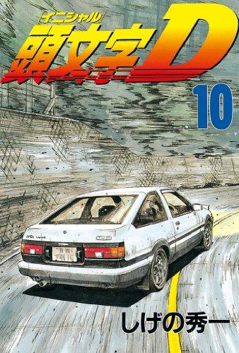 頭文字D(10) (ヤングマガジンコミックス)