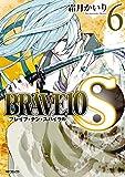 BRAVE 10 S ブレイブ-テン-スパイラル 6<BRAVE10 S> (コミックジーン)
