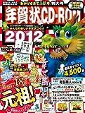 年賀状CD-ROM2012 (インプレスムック)