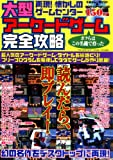大型アーケードゲーム完全攻略—再現!懐かしのゲームセンター (TOEN MOOK (No.51))
