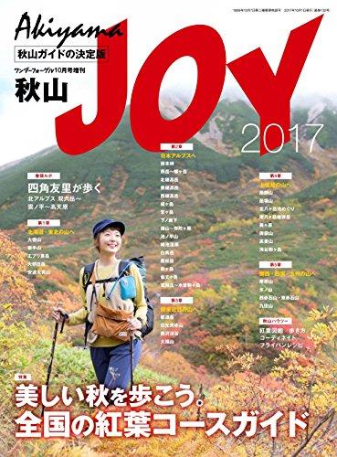 秋山JOY 2017 秋山ガイドの決定版。美しい秋を歩こう。全国の紅葉コースガイド。 ワンダーフォーゲル10月号増刊 (別冊 山と溪谷)