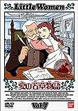 愛の若草物語(7) [DVD]