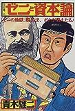 青木雄二のゼニと資本論―「ゼニの地獄」脱出法、ボクが教えたる!