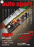 AUTO SPORT 2017年 9/8号 No.1463