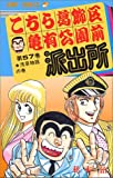 こちら葛飾区亀有公園前派出所 (第57巻) (ジャンプ・コミックス)