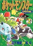 ポケットモンスターSPECIAL (2) (てんとう虫コミックススペシャル)