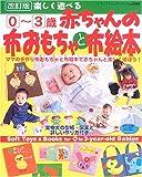 楽しく遊べる0~3歳赤ちゃんの布おもちゃと布絵本 (レディブティックシリーズ―ソーイング (2369))