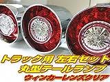 Officek 24V ロケッ ト丸型3連 フルLEDテールランプ 赤白 小・中型車