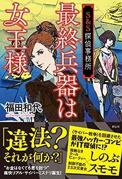 高坂浩一の新刊番台(岩風呂): 2017年2月12日 - 2017年2月18日
