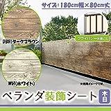 ベランダ装飾シート 木目 180cm幅×80cm丈 BD-8018 WH(ホワイト)