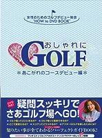 おしゃれにGOLF あこがれのコースデビュー編 (DVD付)