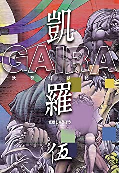 凱羅 GAIRA -妖都幻獣秘録- 5