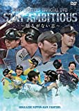 2017 FIGHTERS OFFICIAL DVD STAY AMBITIOUS~揺るがない志~[DVD]