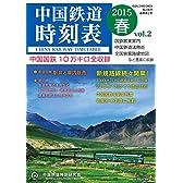 中国鉄道時刻表 2015春 vol.2