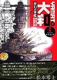 夢幻の軍艦 大和(2) (イブニングKC)