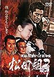 実録・関東やくざ抗争史 松田組 3[DVD]