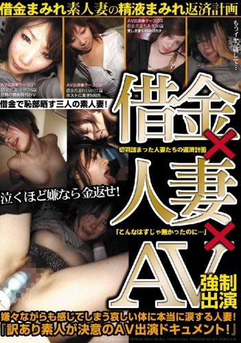 人妻×借金×AV強制出演 [DVD]