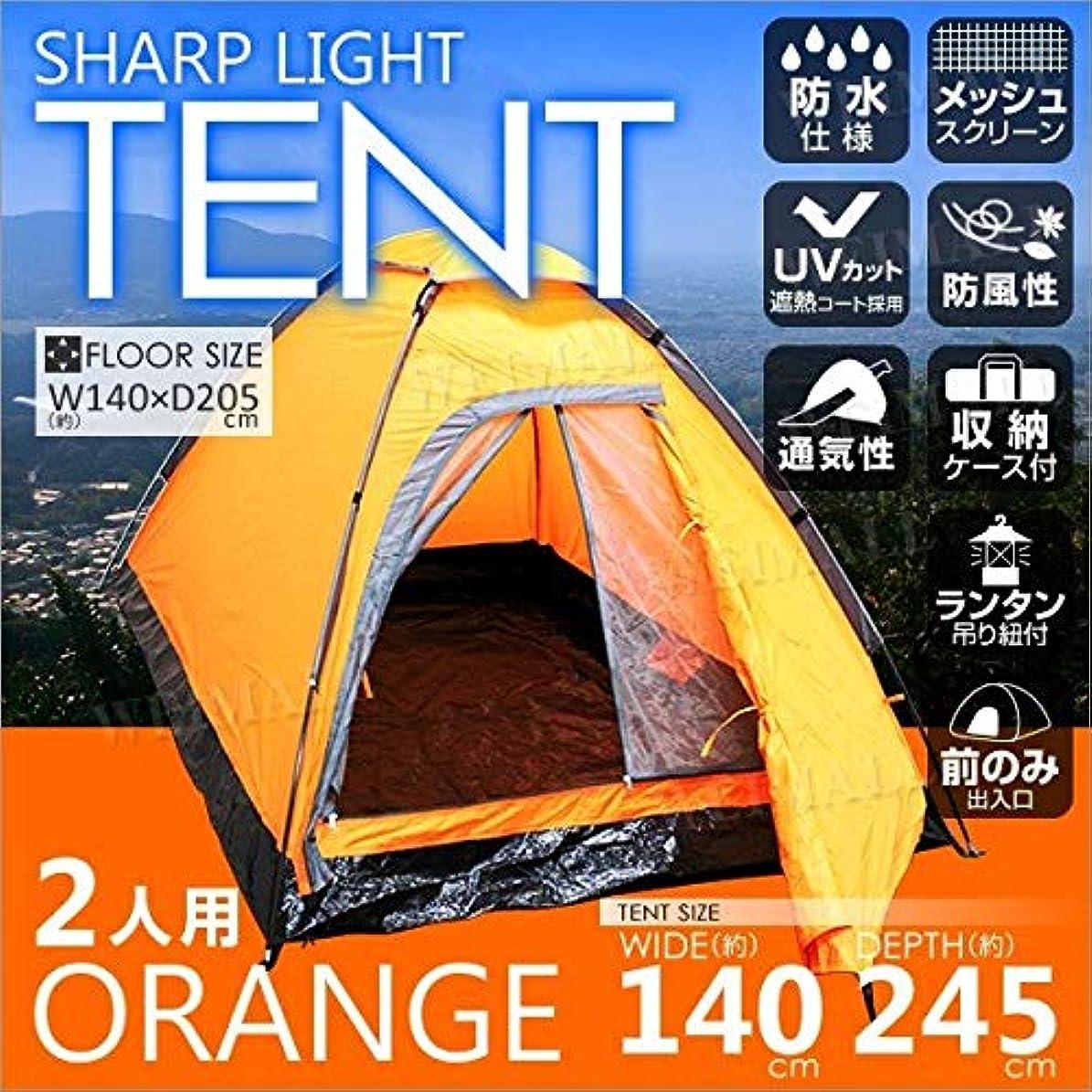 削除するおとなしい半導体テント キャンプ キャンピングテント 2人用 防水 キャンプ用品 遮熱 UVカット サンシェード