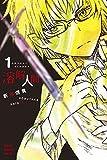 溶解人間(1) (講談社コミックス)
