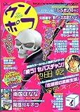 ウンポコ vol.6 (ディアプラスコミックス)