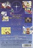 それいけ!アンパンマン アンパンマンとクリスマスの星 [DVD] 画像