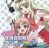 ラジオCD「ささら、まーりゃんの生徒会会長ラジオ for ToHeart2」Vol.5 画像