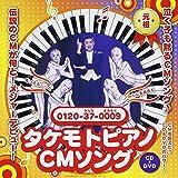 タケモトピアノCMソング 画像