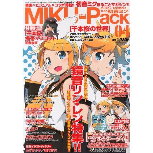 MIKU-Pack music & artworks feat.初音ミク 04
