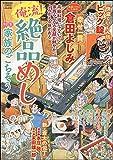 俺流!絶品めし Vol.6 家族のごちそう [雑誌] (ぶんか社コミックス)