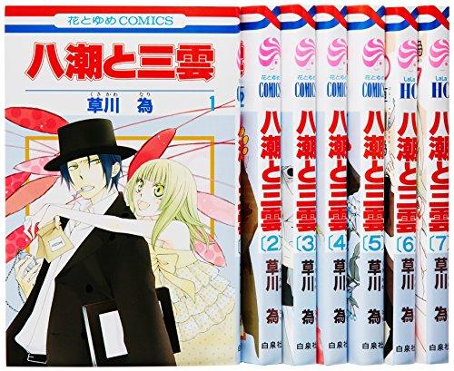 八潮と三雲 コミック  全7巻完結セット (花とゆめCOMICS) 草川為