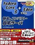 Fedora Core 3+Edenで作る静音&コンパクト・自宅サーバ