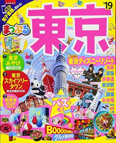 まっぷる 東京'19 (マップルマガジン 関東 7)