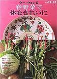 ウー・ウェンの春野菜で体をきれいに—春天好! (別冊栄養と料理 (vol.2))