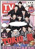 週刊TVガイド(関東版) 2015年12月18日号