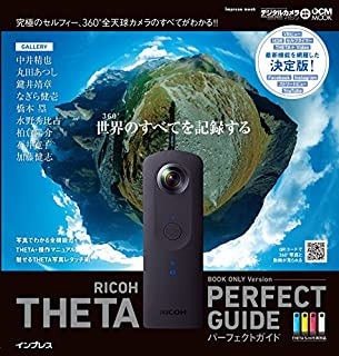 RICOH THETA パーフェクトガイド BOOK ONLY Version THETA S/m15両対応の書影