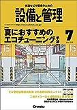 設備と管理 2018年 07 月号 [雑誌]