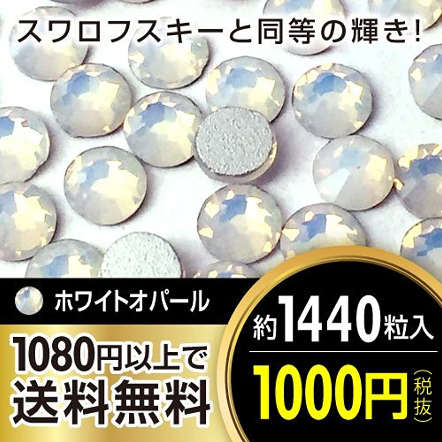 出身地リマ書くS級 ガラス製ラインストーン SS3~SS16 ホワイトオパールスワロフスキー同等 (SS12(3.0mm) 約1440粒)