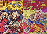 復刻版 週刊少年ジャンプ パック 3 (集英社ムック)