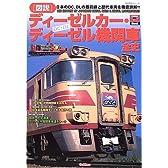 〈図説〉ディーゼルカー・ディーゼル機関車全史―日本のDC、DLの最前線と歴代車両を徹底詳解!! (歴史群像シリーズ―Gakken Rail Mook)