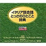 CD イタリア語会話とっさのひとこと辞典CD ()