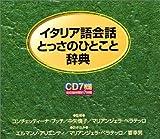 CD イタリア語会話とっさのひとこと辞典CD (<CD>)   (DHC)
