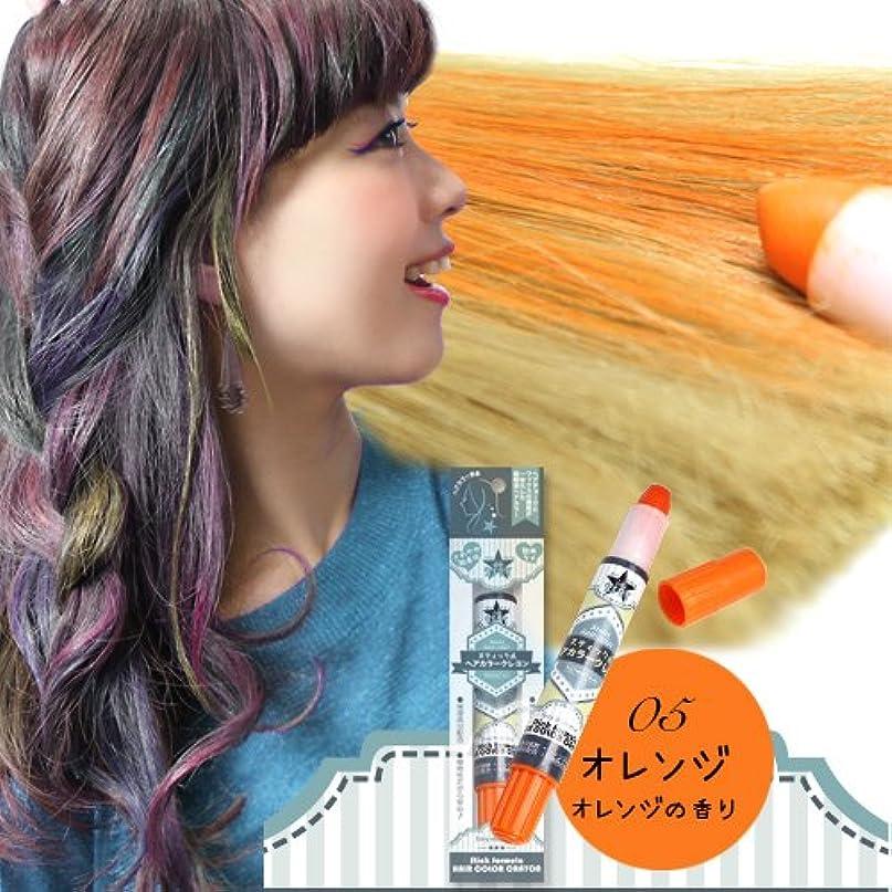 ラップトップチキン年金[リニューアル新発売]【2S2T★スティック式ヘアクレヨン】オレンジ【05】 (オレンジの香り)
