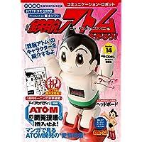 コミュニケーション・ロボット 週刊 鉄腕アトムを作ろう!  2017年 14号 8月1日号【雑誌】