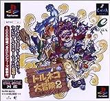 ドラゴンクエストキャラクターズ トルネコの大冒険2 不思議のダンジョン