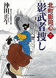 影武者捜し 北町影同心7 (二見時代小説文庫)