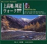 上高地と周辺ウォークガイド (自然ウォッチングガイド・Photo.Selection)