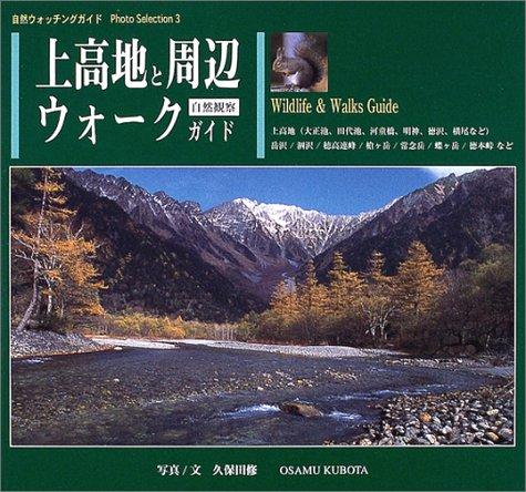 上高地と周辺ウォークガイド (自然ウォッチングガイド・Photo.Selection)の詳細を見る